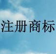 中國商標注冊申請世界第一