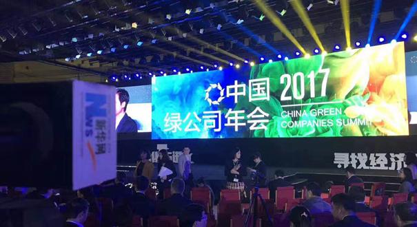 兩分鐘精彩回顧2017中國綠公司年會