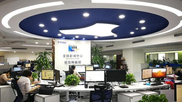 上市公司巡禮:新華網打造科技引領的全球一流網絡媒體