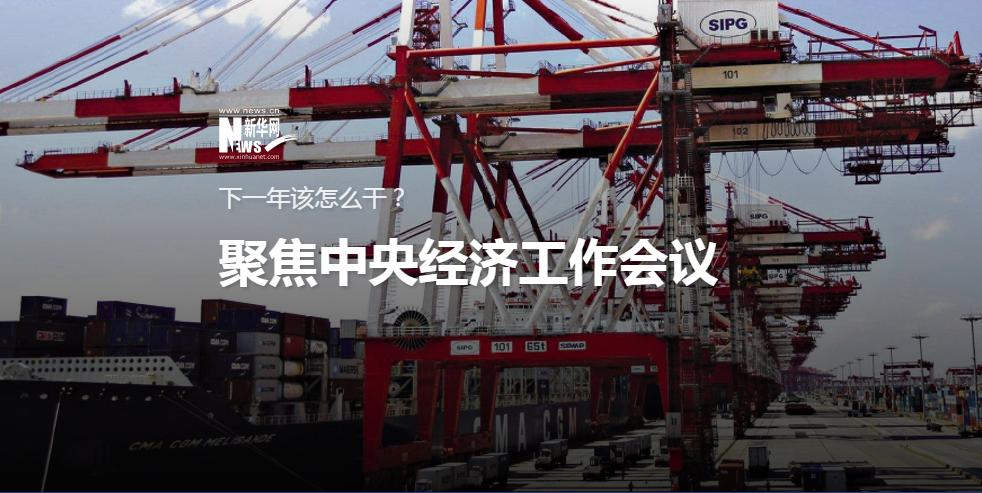聚焦中央经济工作会议
