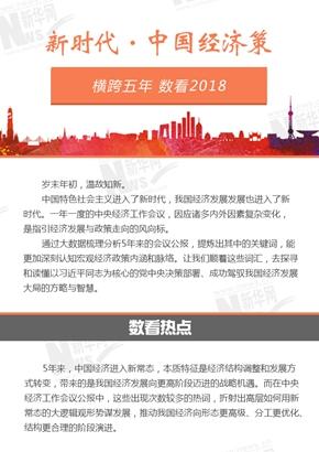 新时代·中国经济策:稳住,我们能进!