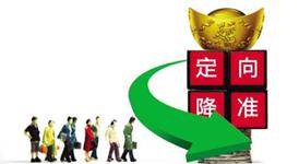 普惠金融定向降准昨日实施 释放流动性3000亿左右