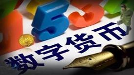 数字货币稳步推进 动态监管成关键