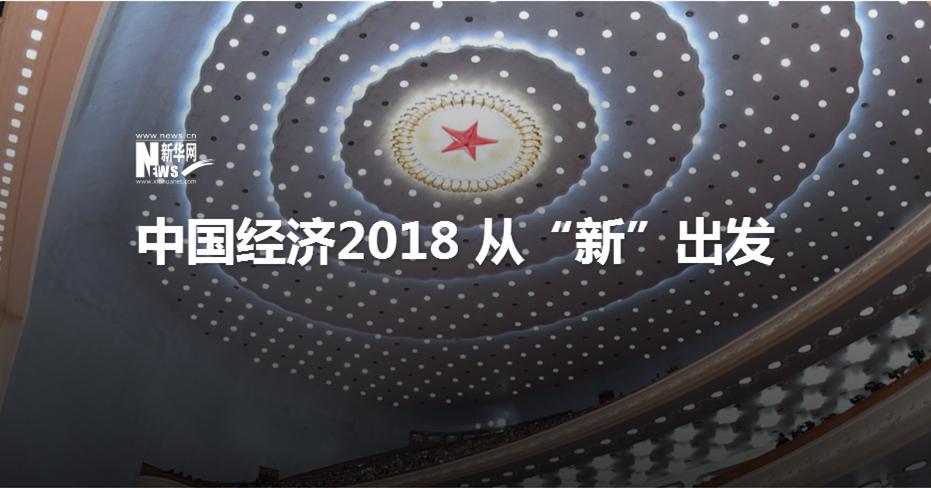 """中国经济2018 从""""新""""出发"""