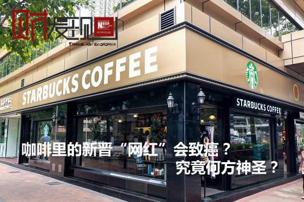 """咖啡里的新晋""""网红""""会致癌?究竟何方神圣?"""