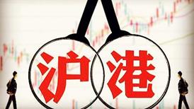 """沪港通""""开闸""""三年多交易总金额达7.8万亿元"""
