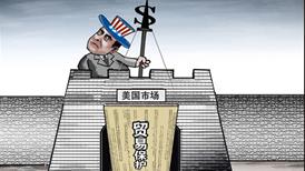 【寰球立方体】搞贸易战?美国和世界都很受伤