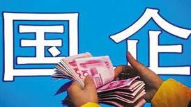 【小白问答】国企薪酬分配改革要突出市场化方向