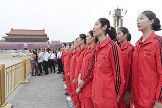 中國女排在天安門廣場觀看升國旗儀式