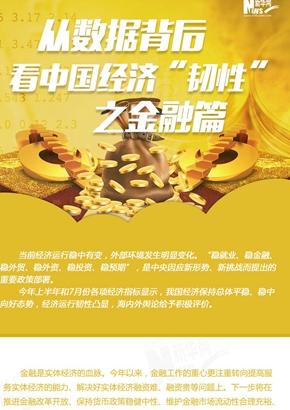 """从数据背后看中国经济""""韧劲""""之金融篇"""