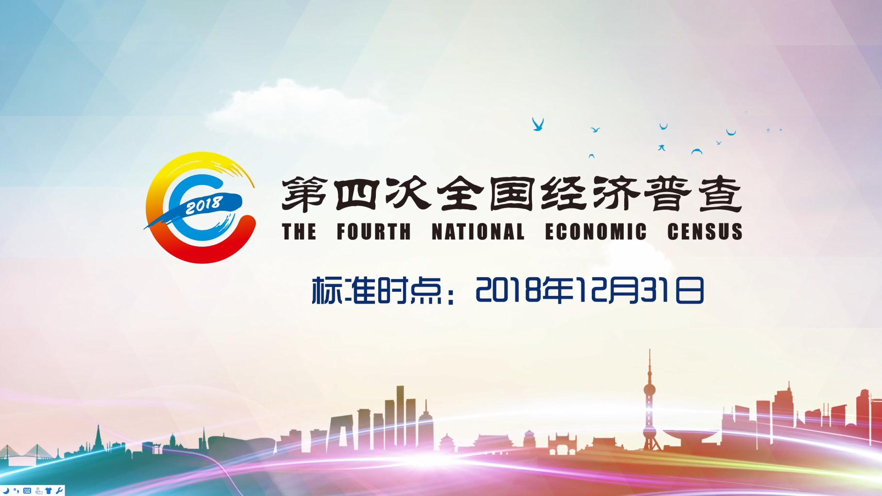 """""""中国经济普查—2018""""标志启用"""
