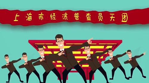 上海四经普宣传片
