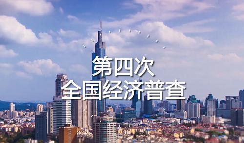 江苏四经普宣传片