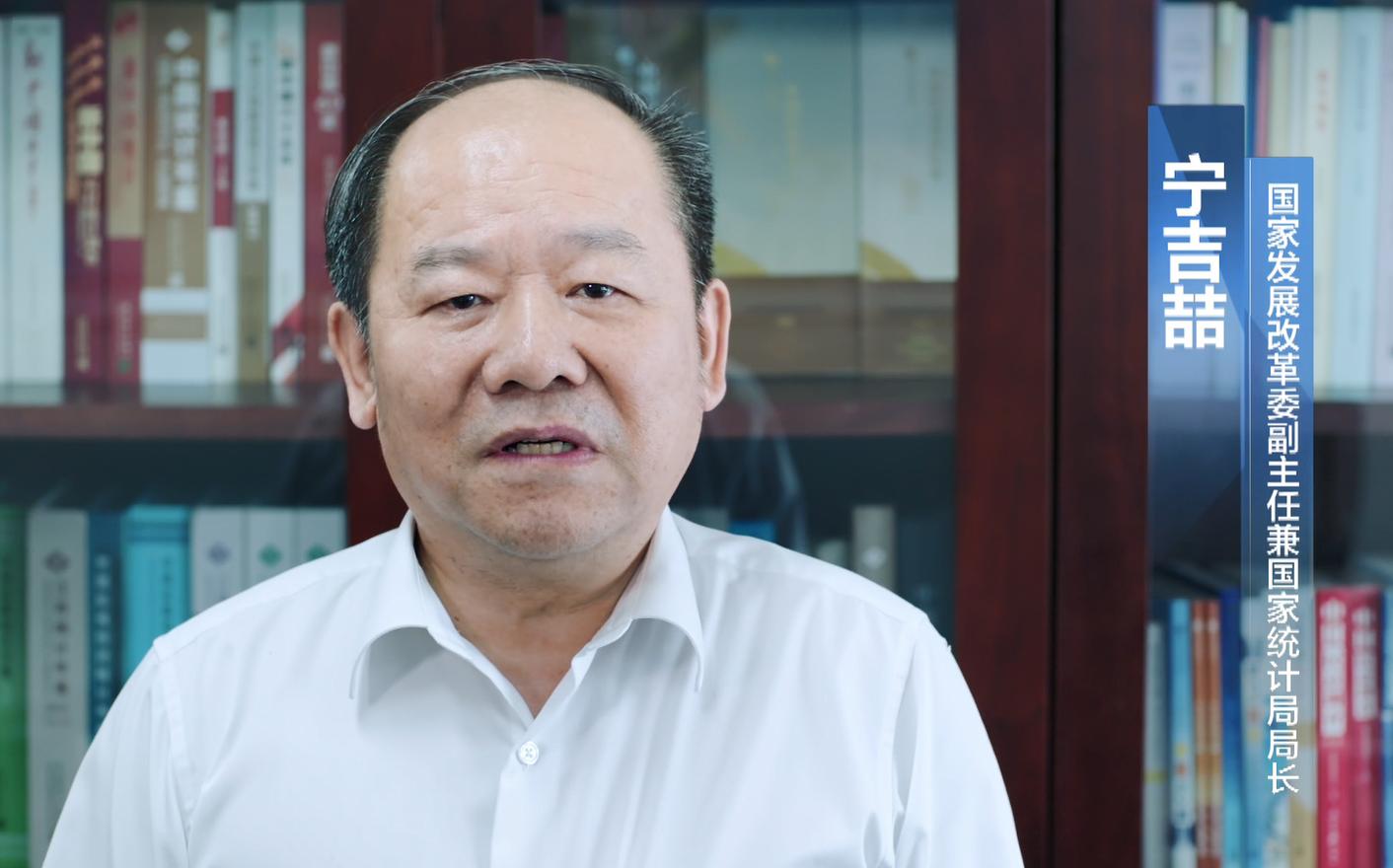 宁吉喆谈经济普查