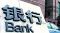 银行业助力中国经济高质量发展