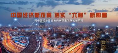 """中國經濟新觀察 落實""""六穩""""新部署"""