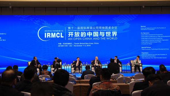 第十一届国际跨国公司领袖圆桌会议分论坛