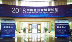 2018中國企業家博鰲論壇