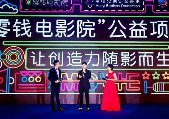 """華誼兄弟""""零錢電影院""""項目亮相"""