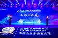 """2018中國企業家博鰲論壇""""五糧液之夜"""""""