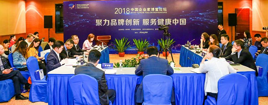 聚力品牌創新 服務健康中國