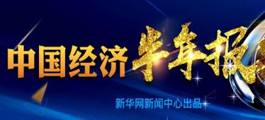 聚焦中國經濟半年報