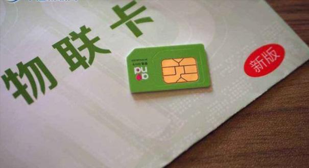 """无需实名认证 物联卡成""""薅羊毛""""网络诈骗新工具"""