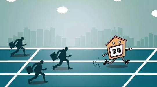 【小白问答】房租上涨,这些问题值得注意