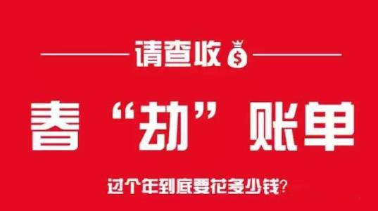 【小白问答】一份关于春节黄金周的十年账单,请查收!