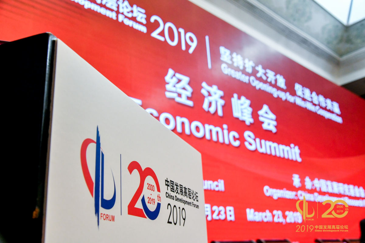 图集:速览中国发展高层论坛2019年会