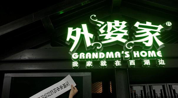 外婆家涉事门店悄然恢复营业 违反食品安全法遭20倍顶格处罚