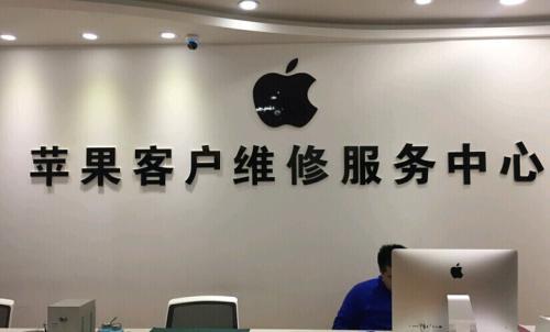 上万果粉借官微投诉 苹果售后服务遭质疑