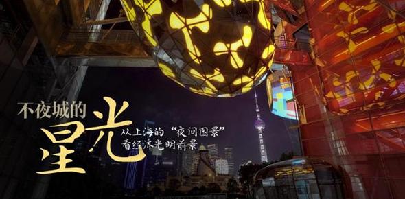 """上海為何不説""""晚安""""?NASA""""星光地圖""""裏的秘密"""