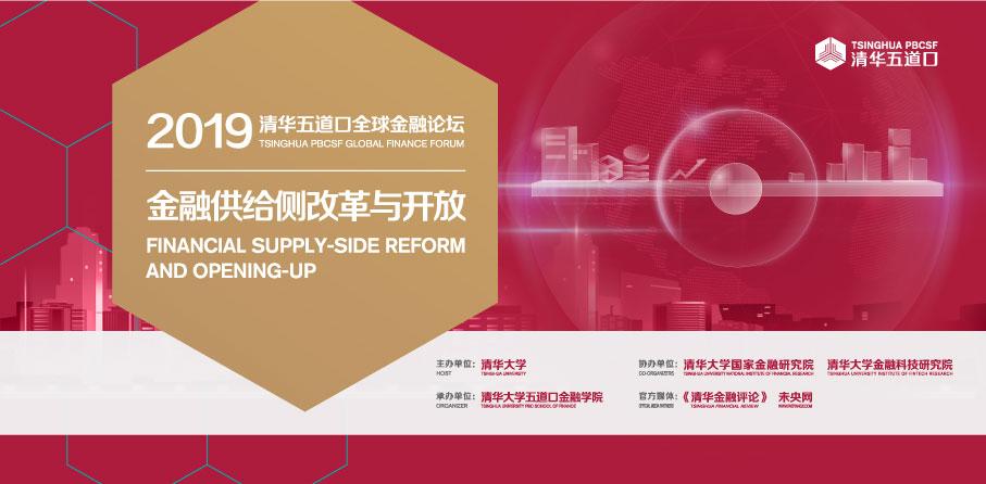 論道金融改革開放 2019清華五道口全球金融論壇召開