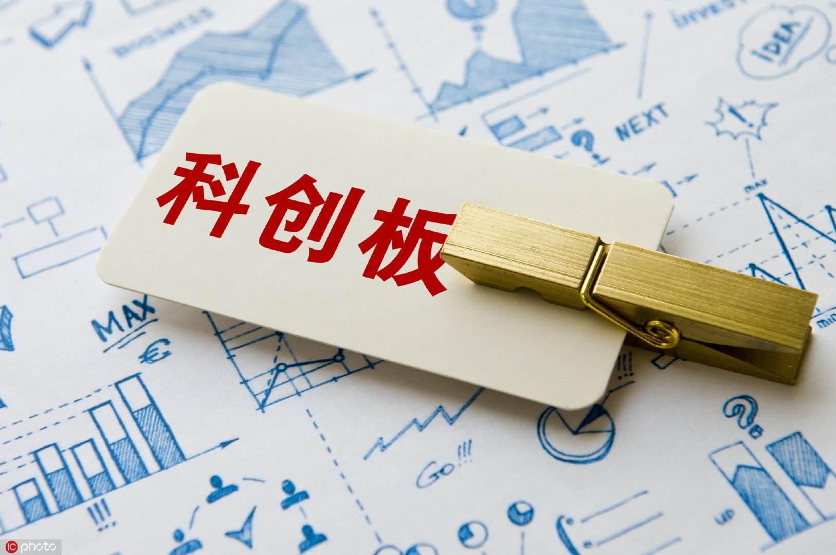 两类投资者遭重点核查 已开科创板权限或被取消