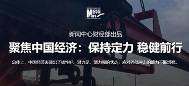 聚焦中國經濟:保持定力 穩健前行