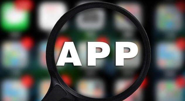 10月底前完成數據安全檢查 違法違規APP將無處藏身