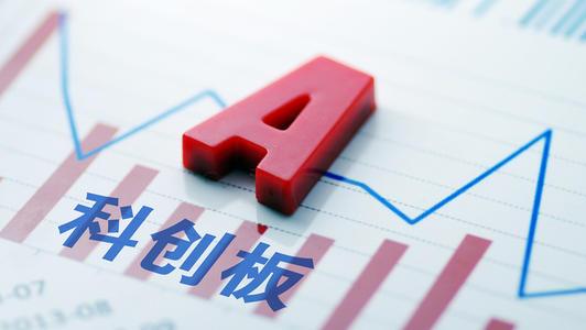 科创板网下配售放榜:9家机构获配率超90%