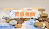 降低實際利率水平 更多資金用于普惠金融