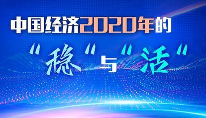 """中国经济2020年的""""稳""""与""""活"""""""