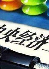 中央經濟工作會議在北京舉行