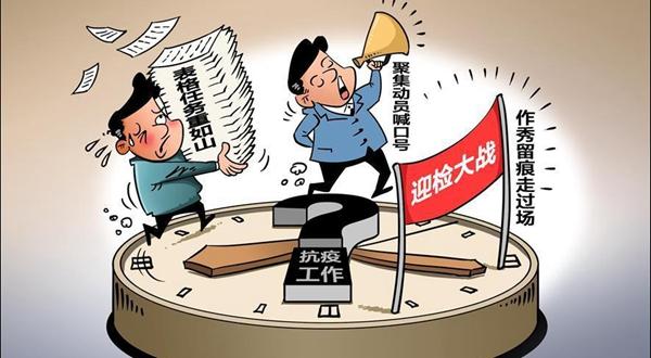 """新華社揭抗疫中的""""形式主義"""":表格任務重如山 作秀留痕走過場"""