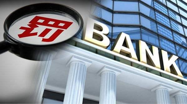 """""""2020款""""銀行罰單已披露174張 合計罰沒超4800萬元"""