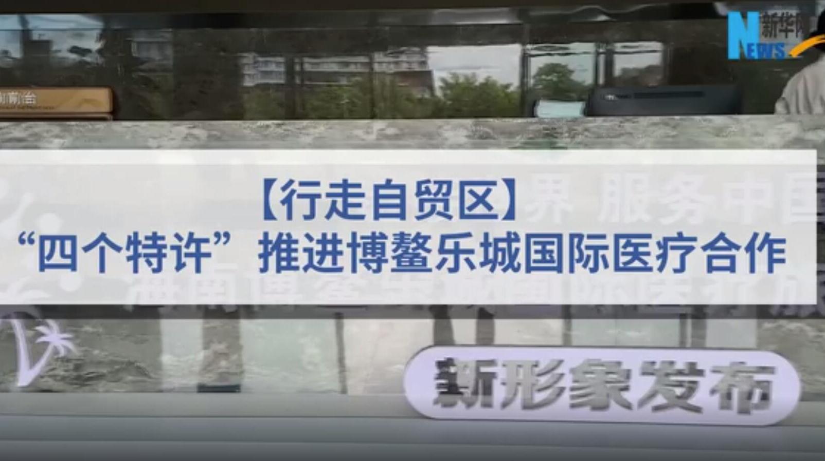 推進博鰲樂城國際醫療合作