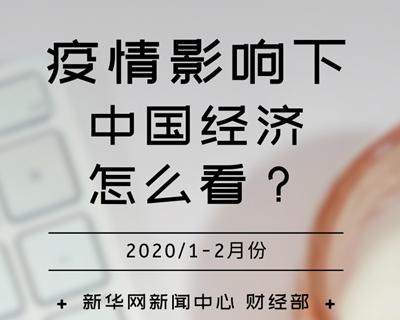 【一图读懂】疫情影响下,中国经济怎么看?