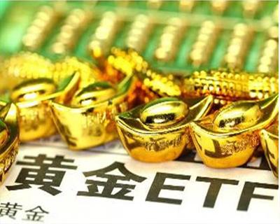 近1个月涨逾12% 黄金ETF收复失地