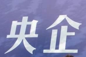 國資委通報央企一季度經濟運行情況並同央企簽訂經營業績責任書