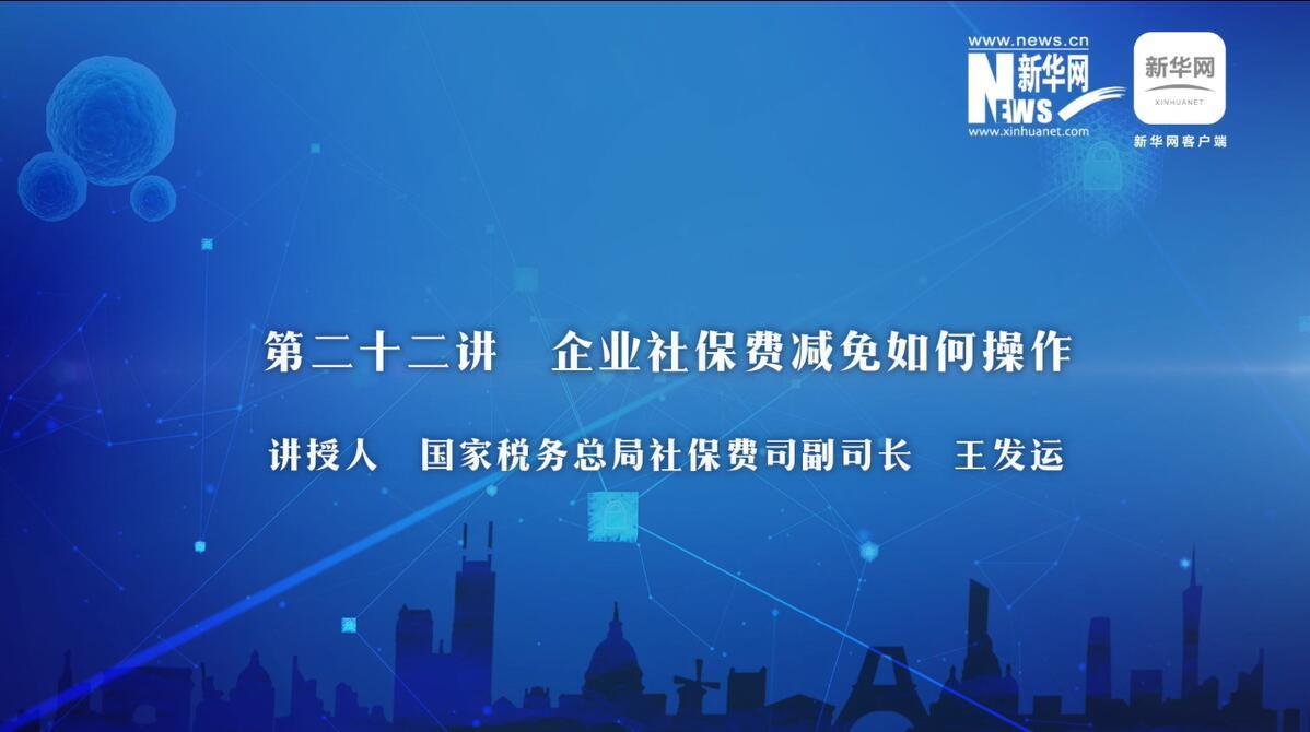 第22期:稅務總局詳解企業社保費優惠政策