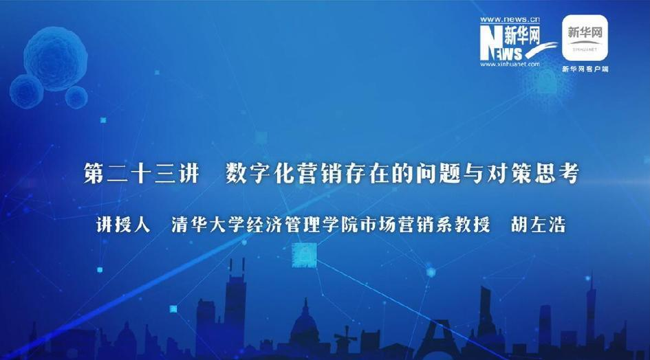第23期:胡左浩談數字化營銷