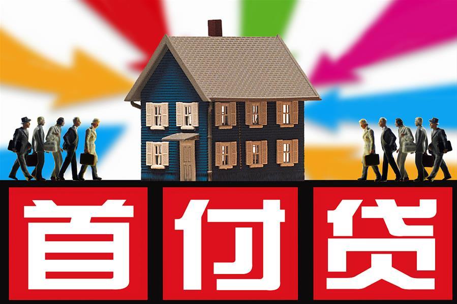 """多家京城贷款中介仍宣称 可变相实现""""首付贷"""""""